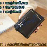 WL36-05 กระเป๋าใส่บัตร Rabbit Belt สีดำ