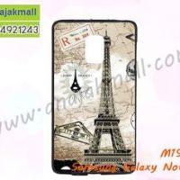 M1941-07 เคสยาง Samsung Galaxy Note Edge ลายหอไอเฟล