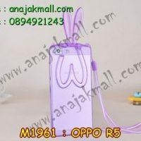 M1961-01 เคสยาง OPPO R5 หูกระต่าย สีม่วง