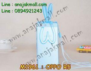 M1961-03 เคสยาง OPPO R5 หูกระต่าย สีฟ้า