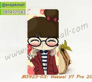 M3923-03 เคสยาง Huawei Y7 Pro 2018 ลาย Hi Girl