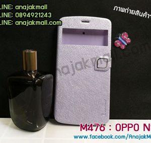 M476-04 เคสฝาพับโชว์เบอร์ OPPO N1 สีม่วง