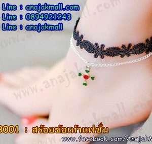 AB001-02 สร้อยข้อเท้าแฟชั่น จี้กางเขน