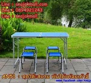 AN51-01 โต๊ะสนามพับได้พร้อมเก้าอี้ สีน้ำเงิน