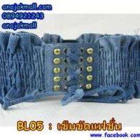 BL05-01 เข็มขัดยางยืดผูกเชือกสีฟ้า