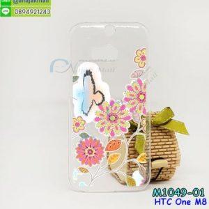 M1049-01 เคสแข็ง HTC One M8 ลาย DS059-Flower-Bird
