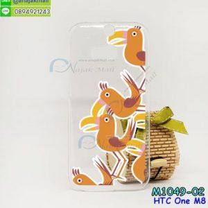 M1049-02 เคสแข็ง HTC One M8 ลาย DS061-Animal-10