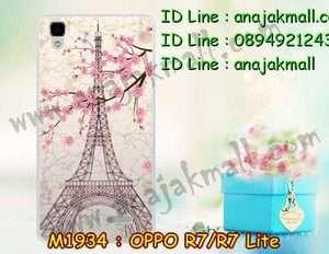 M1934-41 เคสยาง OPPO R7/R7 Lite ลาย Paris Tower