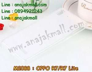 M2088-02 เคสยาง OPPO R7 สีขาว
