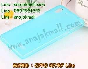 M2088-04 เคสยาง OPPO R7 สีฟ้า