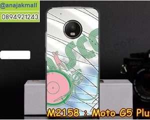 M2158-05 เคสแข็ง Moto G5 Plus ลาย DiscoS II