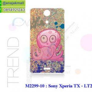 M2299-10 เคสยาง Sony Xperia TX ลาย Octopus Devil