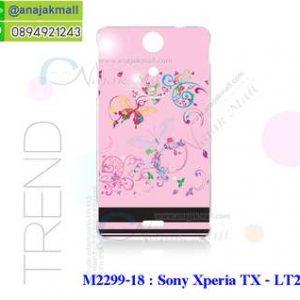 M2299-18 เคสยาง Sony Xperia TX ลาย BB butterfly