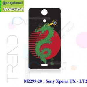 M2299-20 เคสยาง Sony Xperia TX ลาย DragonSun
