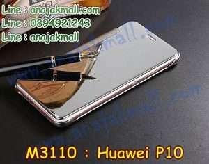 M3110-01 เคสฝาพับ Huawei P10 กระจกเงา สีเงิน