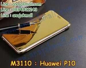 M3110-02 เคสฝาพับ Huawei P10 กระจกเงา สีทอง
