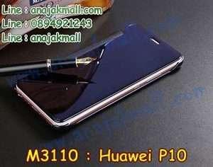 M3110-03 เคสฝาพับ Huawei P10 กระจกเงา สีม่วง