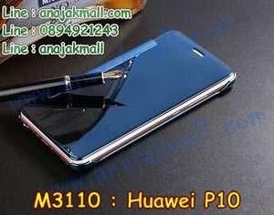 M3110-04 เคสฝาพับ Huawei P10 กระจกเงา สีฟ้า