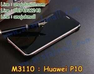 M3110-05 เคสฝาพับ Huawei P10 กระจกเงา สีดำ