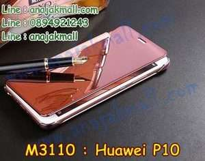 M3110-06 เคสฝาพับ Huawei P10 กระจกเงา สีทองชมพู