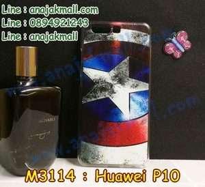 M3114-01 เคสแข็ง Huawei P10 ลาย CapStar