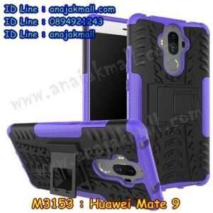 M3153-03 เคสทูโทน Huawei Mate 9 สีม่วง