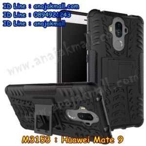 M3153-04 เคสทูโทน Huawei Mate 9 สีดำ