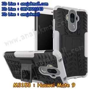 M3153-08 เคสทูโทน Huawei Mate 9 สีขาว