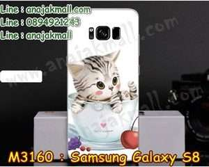 M3160-07 เคสแข็ง Samsung Galaxy S8 ลาย Sweet Time