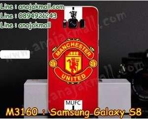 M3160-11 เคสแข็ง Samsung Galaxy S8 ลาย Manchester II