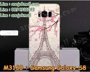 M3160-14 เคสแข็ง Samsung Galaxy S8 ลาย Paris Tower