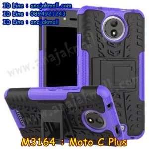 M3164-03 เคสทูโทน Moto C Plus สีม่วง