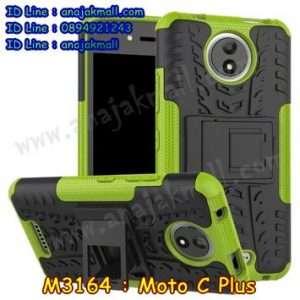 M3164-06 เคสทูโทน Moto C Plus สีเขียว
