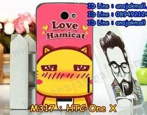 M317-14 เคสแข็ง HTC One X ลาย Hami IV