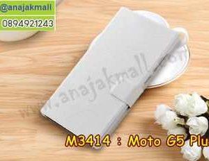 M3414-05 เคสฝาพับ Moto G5 Plus สีขาว