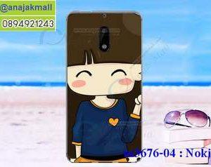 M3676-04 เคสแข็ง Nokia 5 ลาย Hanimi
