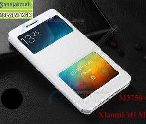 M3750-05 เคสโชว์เบอร์ Xiaomi Mi Max 2 สีขาว