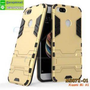 M3872-01 เคสโรบอทกันกระแทก Xiaomi Mi A1 สีทอง