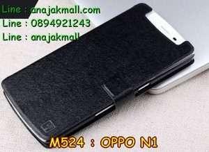 M524-03 เคสฝาพับ OPPO N1 สีดำ