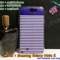 M726-20 เคสแข็ง Samsung Galaxy Note 2 ลาย Blue