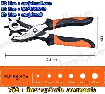 Y58-02 คีมเจาะรูเข็มขัด และงานหนัง Type B