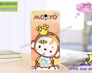 M1204-62 เคสยาง OPPO Find Way S ลาย Mokyo