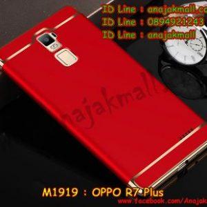 M1919-02 เคสประกบหัวท้าย OPPO R7 Plus สีแดง