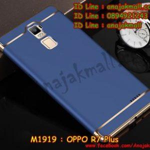 M1919-03 เคสประกบหัวท้าย OPPO R7 Plus สีน้ำเงิน