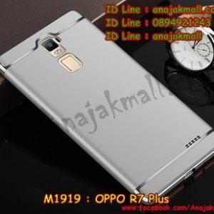 M1919-05 เคสประกบหัวท้าย OPPO R7 Plus สีเงิน
