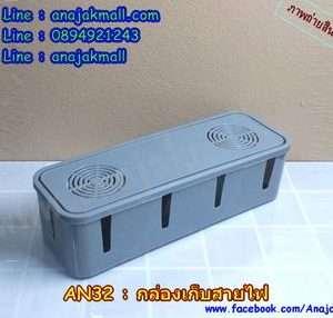 AN32-02 กล่องเก็บสายไฟ สีเทา