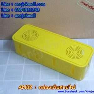 AN32-03 กล่องเก็บสายไฟ สีเหลือง