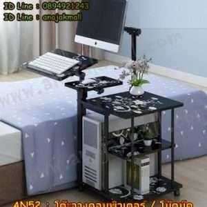 AN52-01 โต๊ะคอมปรับได้เลื่อนได้ สีดำดอกไม้ขาว