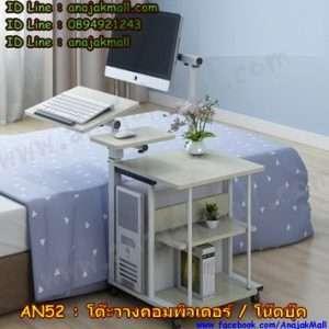 AN52-03 โต๊ะคอมปรับได้เลื่อนได้ สีไม้