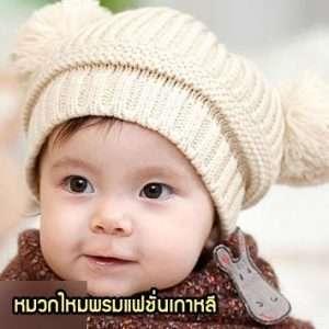 CapC11-01 หมวกไหมพรมเด็กแฟชั่นเกาหลี สีครีม